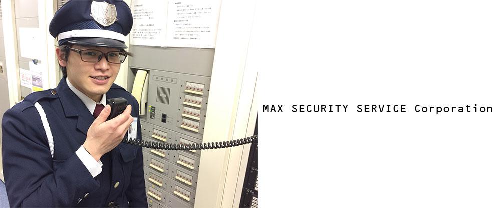 株式会社マックスセキュリティサービスの求人情報