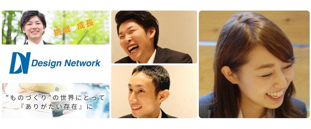 株式会社デザインネットワークの求人情報