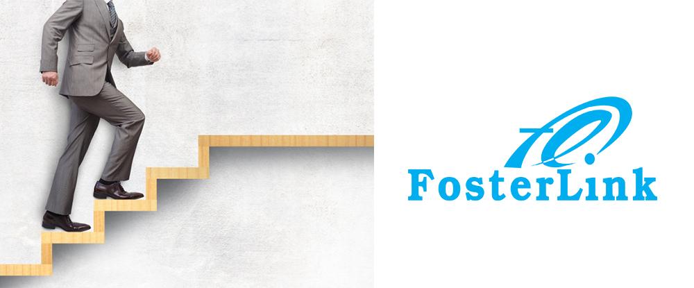 フォスターリンク株式会社の求人情報