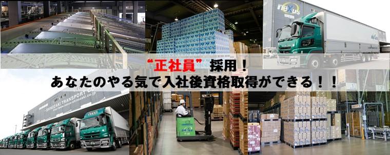 篠崎運輸株式会社の求人情報