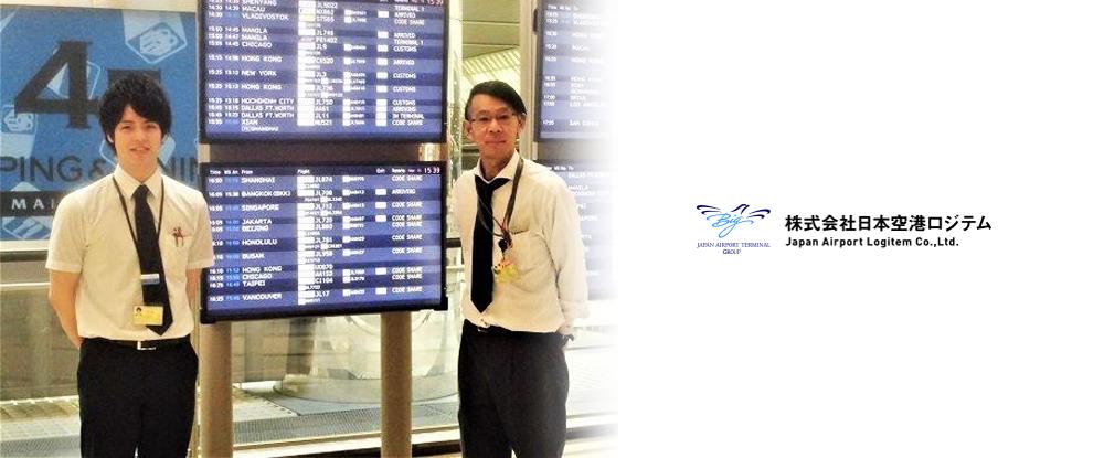 株式会社日本空港ロジテムの求人情報