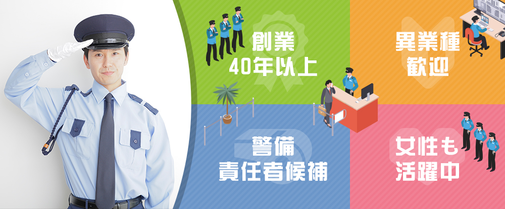 日本パナユーズ株式会社の求人情報