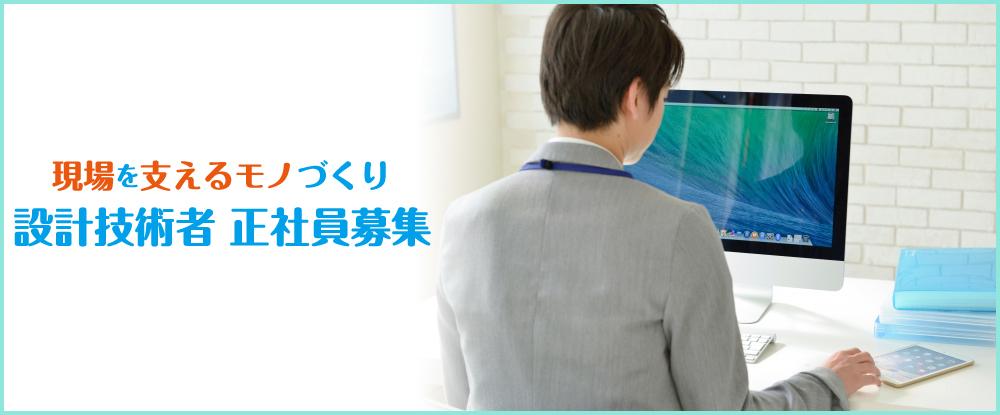 ジャパンスチールスグループ株式会社の求人情報