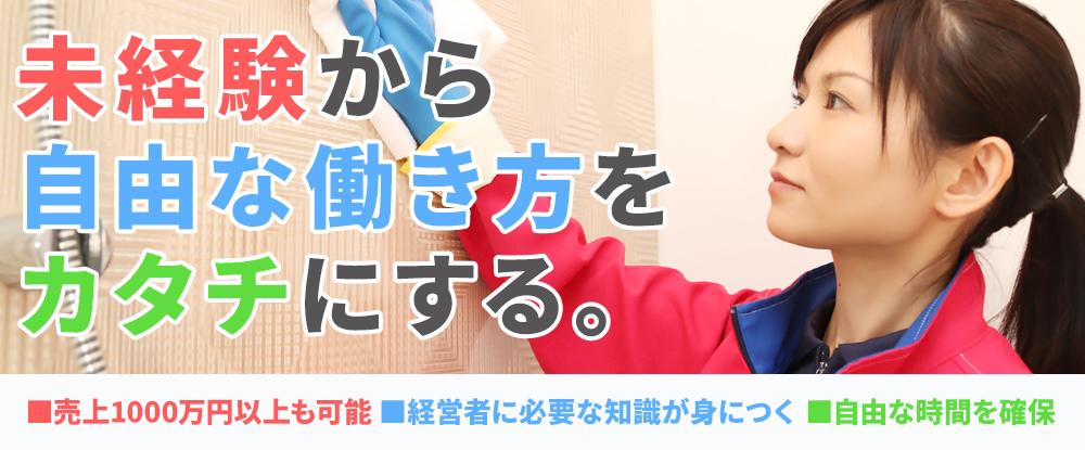 HITOWAライフパートナー株式会社/『おそうじ本舗』FCオーナー★未経験OK!自分に合ったやり方で稼げます!