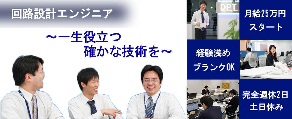 姫路 金融 転職