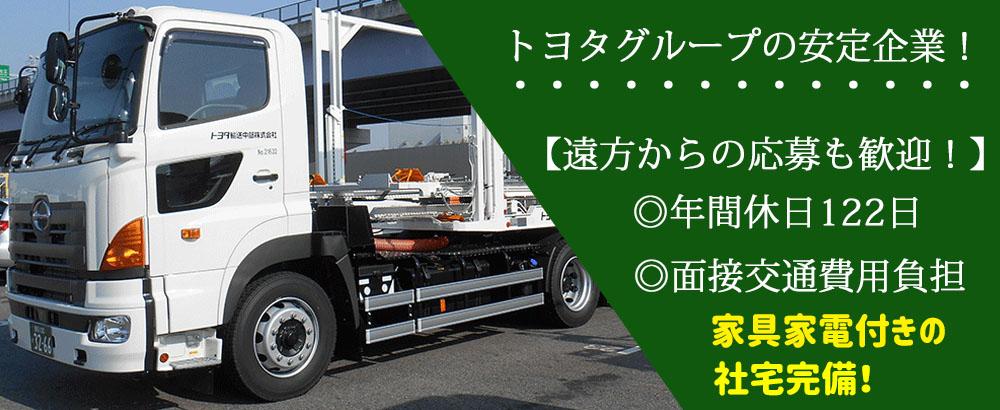 トヨタ輸送中部株式会社の求人情報
