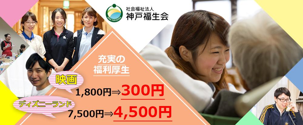 社会福祉法人神戸福生会の求人情報