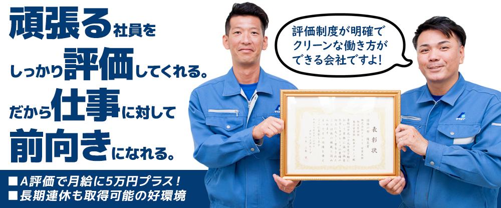 株式会社タケエイの求人情報