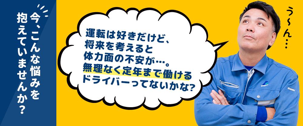 株式会社タケエイ/大型ドライバー◆東証一部上場企業で働くチャンス/転勤なし/各種福利厚生充実!◆