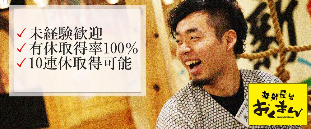 株式会社こうむら/店長候補◆未経験歓迎/月28万円〜/有給取得率100%/10連休取得可◆