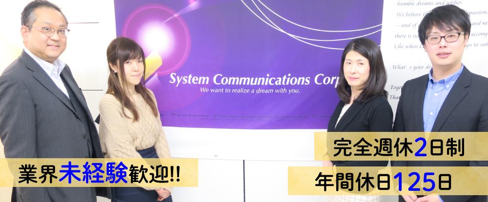 システムコミュニケーションズ株式会社の求人情報