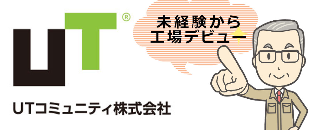 UTコミュニティ株式会社の求人情報