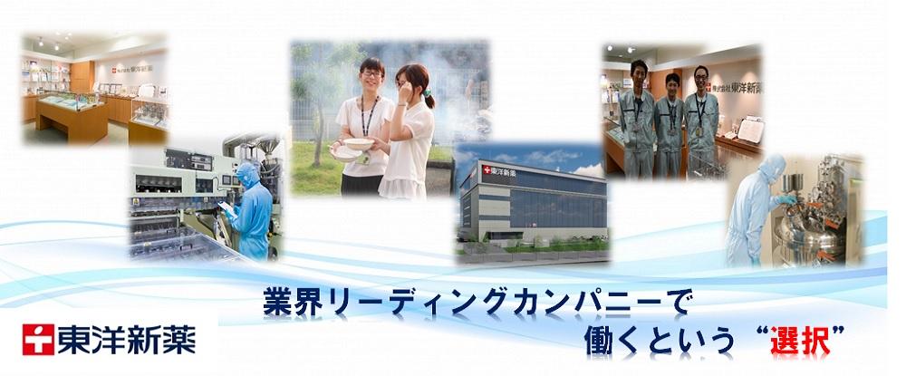 株式会社東洋新薬の求人情報