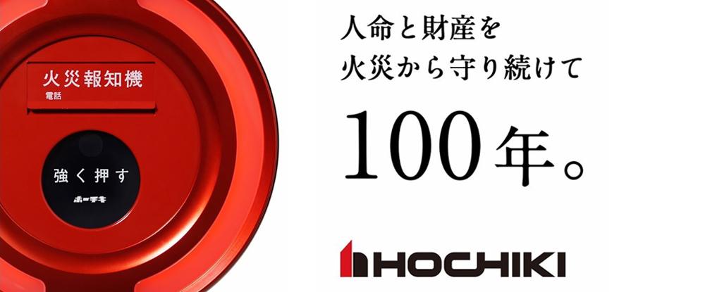 ホーチキ株式会社の求人情報
