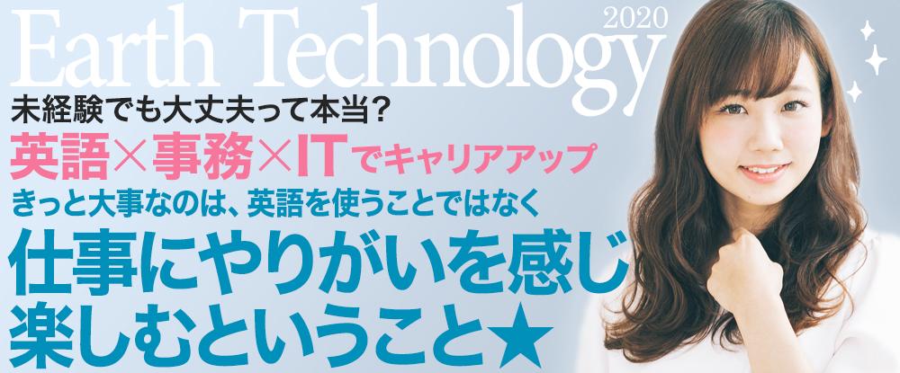 Earth Technology株式会社/事務系総合職◆Job to use English/未経験9割/文系出身8割/20代・30代活躍中◆