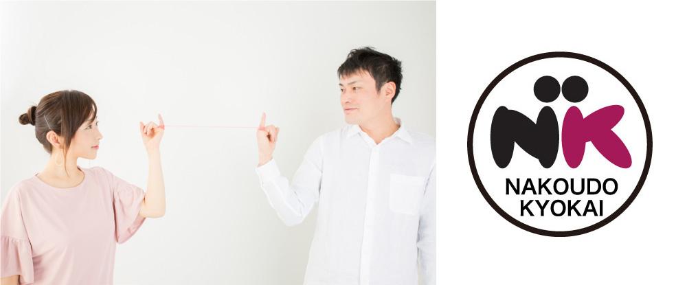 株式会社日本仲人協会/マリッジアドバイザー◆実質0円スタートが可能!万全のフォロー体制で初めての独立開業も安心です!◆