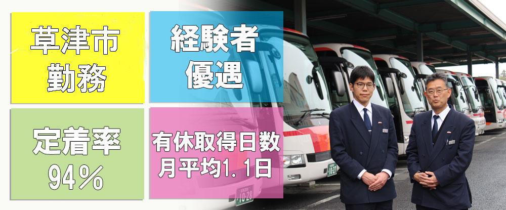 帝産湖南交通株式会社の求人情報