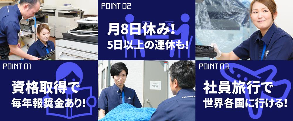 株式会社日本オフィスオートメーションの求人情報