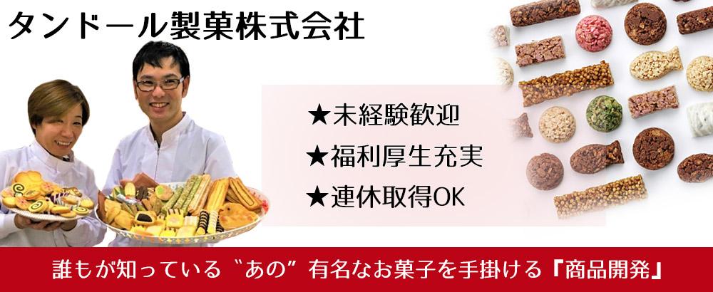 タンドール製菓株式会社(若尾製菓グループ)の求人情報