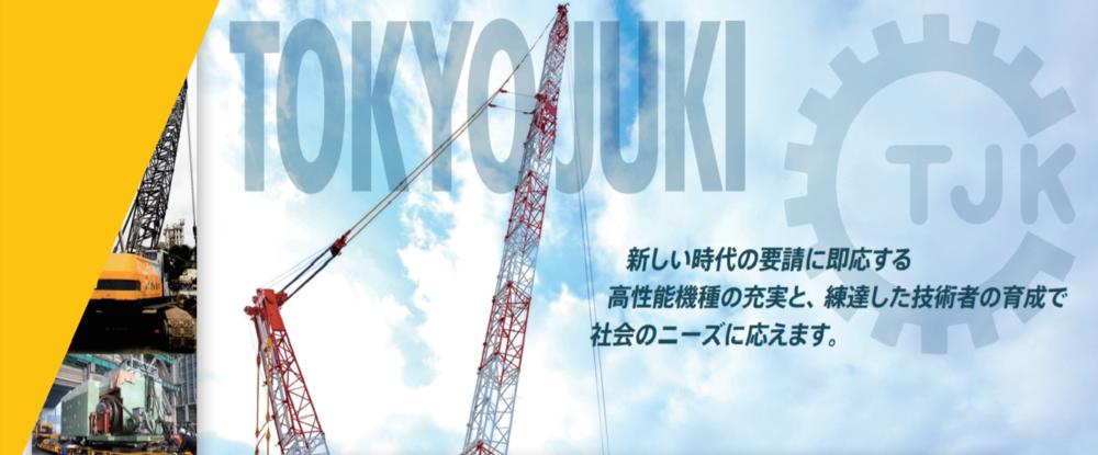東京重機株式会社/クレーンオペレーター◆面接1回のみ&面接100%保障します/1年以上の実務経験が活かせます◆