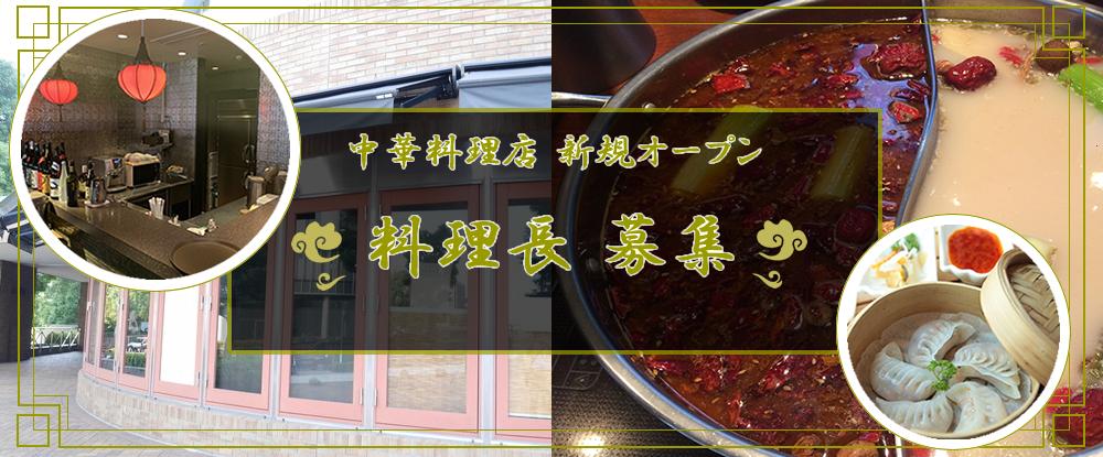 株式会社GLコーポレーション/◆新店舗料理長◆ 急募/中華料理店新規オープン!! / 月給35万円〜50万円◆