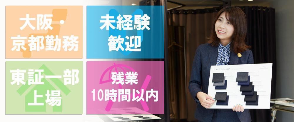 株式会社オンリー/オンリーの総合職(未経験歓迎)◆東証1部上場/残業10時間以内/大阪・京都・兵庫限定◆