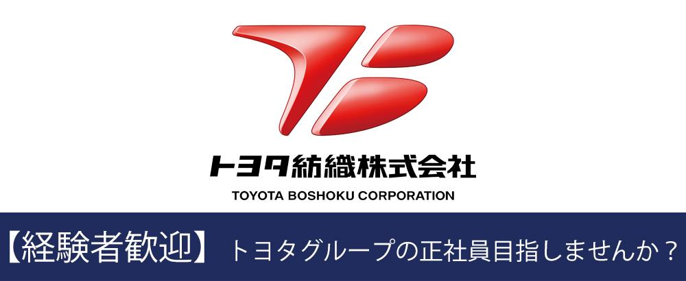 トヨタ紡織株式会社の求人情報