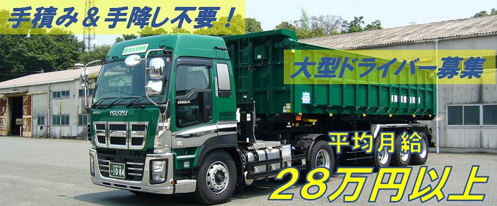 藤澤環境開発株式会社の求人情報