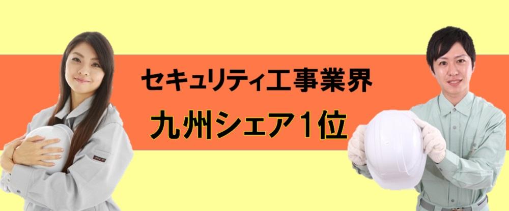 株式会社南日本電設工業/工事スタッフ◆セコムのセキュリティ工事/未経験歓迎/月給24万〜/セコムトップパートナー/転勤なし◆