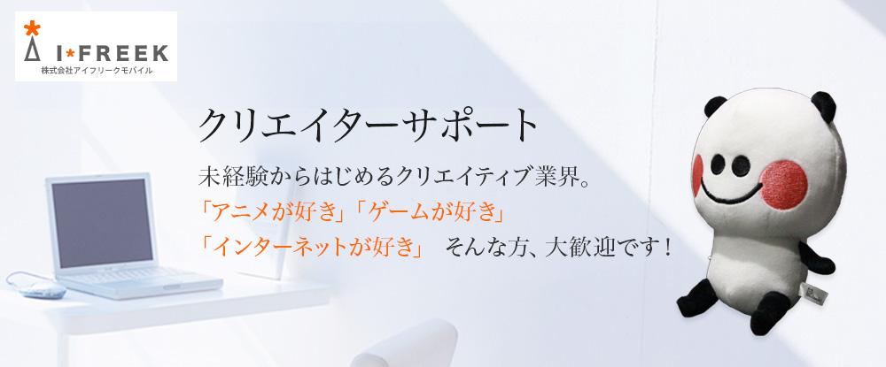 株式会社アイフリークモバイルの求人情報
