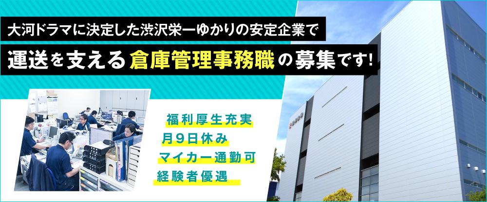 澁澤陸運株式会社の求人情報