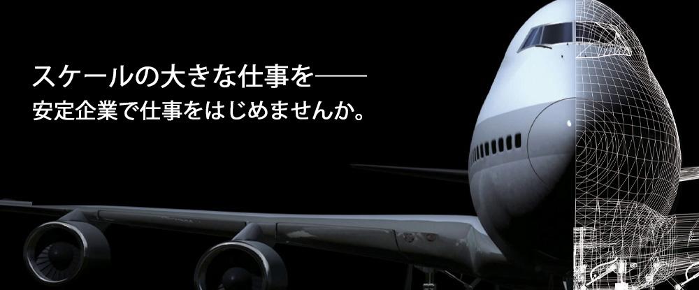 株式会社シーアールイー/航空機やロケットの生産管理◆未経験者歓迎/手当充実/年間休日129日/賞与3回◆