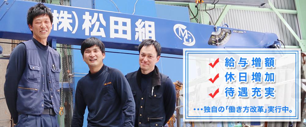 株式会社松田組の求人情報
