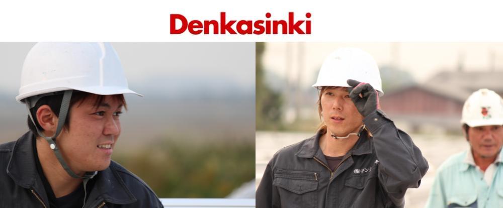 株式会社デンカシンキ/設備工事◆工事に専念したいあなたに/日当月給も可!◆