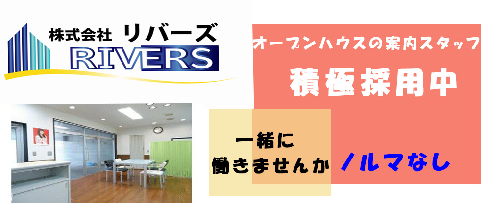 株式会社リバーズ/オープンハウスに訪れるお客様のご案内◆/未経験歓迎・研修充実/週2日〜の勤務可能/女性多数活躍?