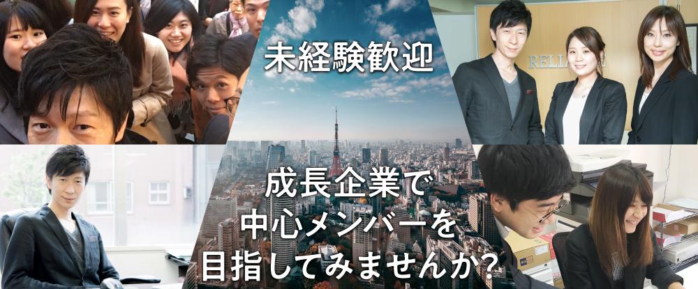 株式会社リライアブル/営業(コンサルタント)/完全週休二日制、未経験スタート歓迎!