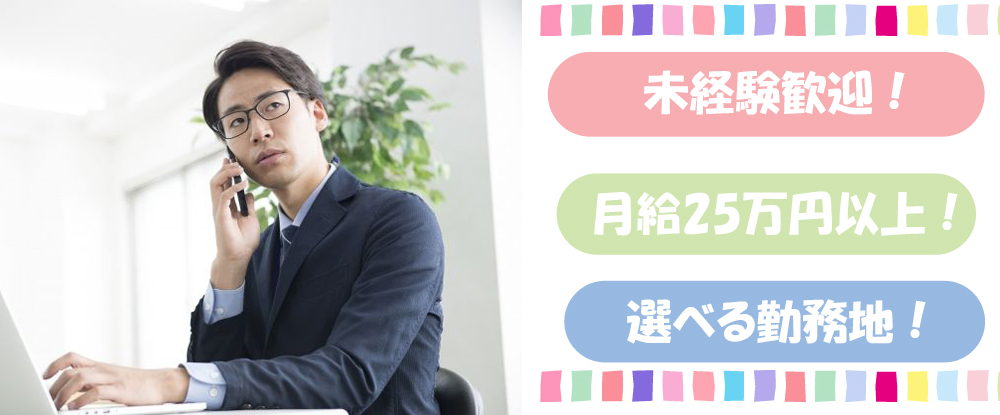 C4株式会社/管理系事務◆未経験歓迎/月給25万円以上/東証一部上場グループ◆