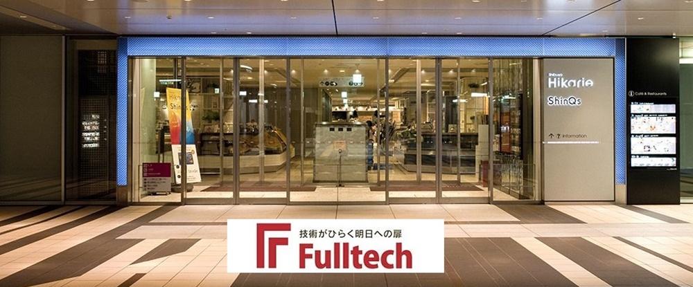 フルテック株式会社(東証一部上場)の求人情報
