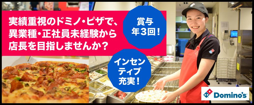株式会社ドミノ・ピザジャパンの求人情報