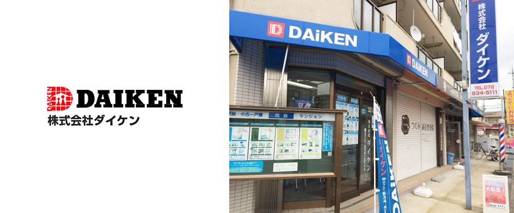 株式会社ダイケンの求人情報