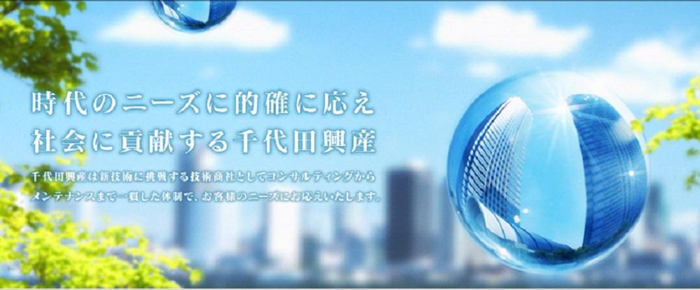 千代田興産株式会社/大手電機・機械メーカーの代理店営業職◆月給24万円以上/完全週休2日制◆