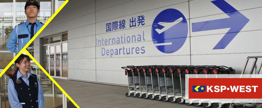株式会社KSP・WEST/関西国際空港の施設警備◆未経験者大歓迎/選べる働き方/20代〜70代まで幅広い世代が活躍中◆