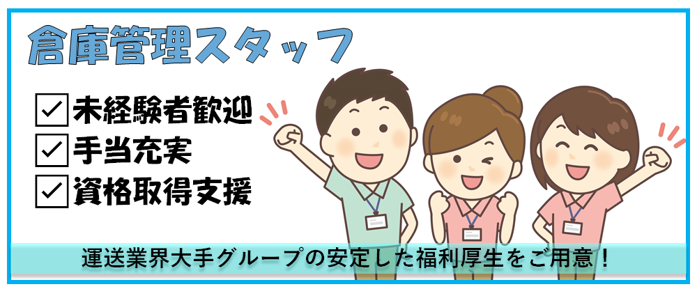 株式会社九州丸和ロジスティクスの求人情報