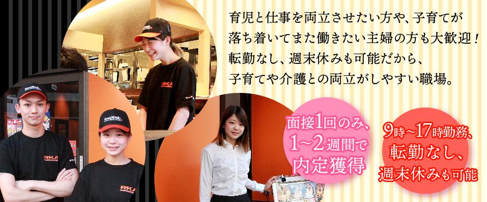 グロービート・ジャパン株式会社の求人情報