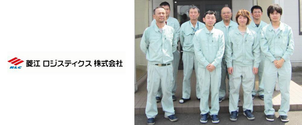 菱江ロジスティクス株式会社の求人情報