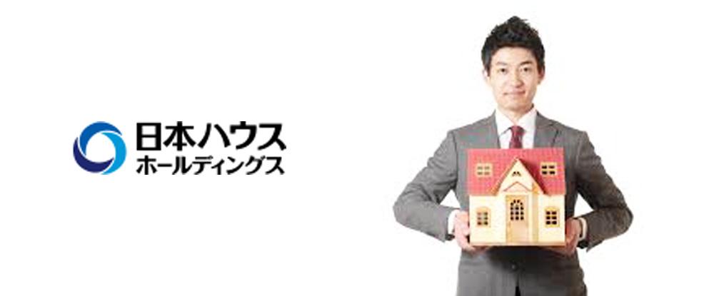 株式会社日本ハウスホールディングスの求人情報