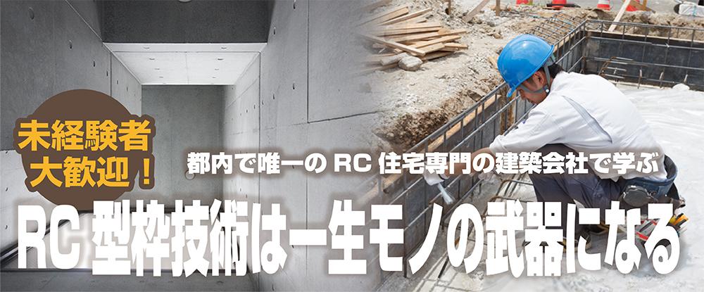 株式会社RCdesignの求人情報