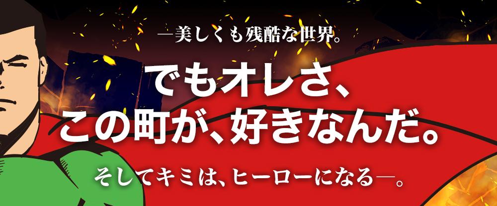 ホームサービス株式会社/メンテナンス◆ガイなチューをやっつけろ!大阪を守る「月給制ヒーロー」/17時退社/定着率90%以上◆