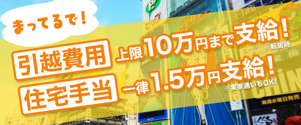 ホームサービス株式会社/総合職◆「大阪で働きたい!」を応援/引越費用/住宅手当支給/未経験歓迎/17時退社/残業ほぼ無!◆