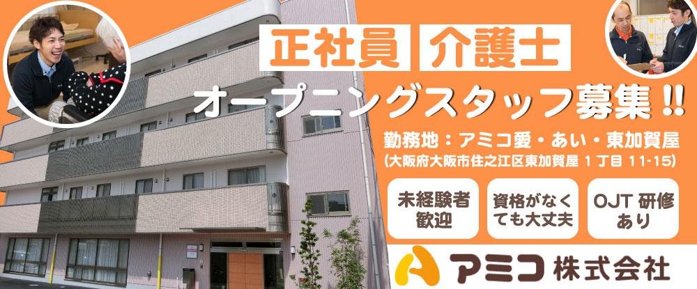 アミコ株式会社の求人情報